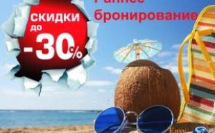 Раннее бронирование Лето 2015 ! Болгария