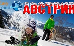 АВСТРИЯ – раннее бронирование горнолыжных туров!